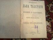 Продам книги старого издания.