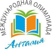 Международная Олимпиада знаний для школьников в Анталии 2012