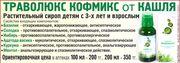 Семей: Траволюкс Кофмикс - растительный сироп от кашля детям с 3-х лет и взрослым.
