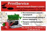 Обслуживание оргтехники,  заправка картриджей