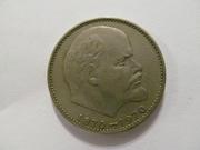 1 рубль СССР- 100 лет со Дня Рождения Ленина- 10 монет