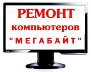 Ремонт и сервисное обслуживание компьютеров