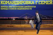 Командировка г.Семипалатинск