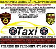 Предложение от такси