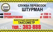 такси,  грузоперевозки