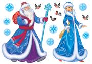 !Дед Мороз и Снегурочка!!