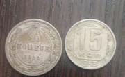 продам монеты времён ссср 15 копеек- 1953г.20 копеек 1923г