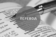 Качественные переводы с/на английский,  русский,  казахский языки
